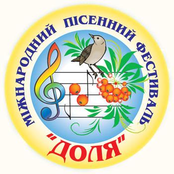 Міжнародний пісенний фестиваль «Доля»