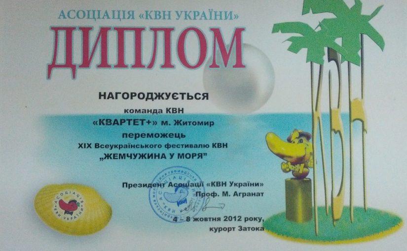XIX Всеукраїнський фестиваль КВН «Жемчужина у моря 2012»