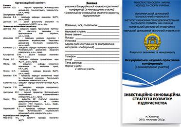 Конференція «Інвестиційно-інноваційна стратегія розвитку підприємства»