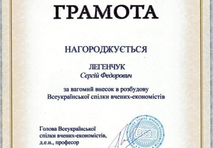 Легенчук С.Ф. обрано до складу Вищої Ради Всеукраїнської спілки вчених економістів
