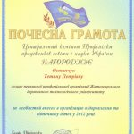 ostapchuk-gramota