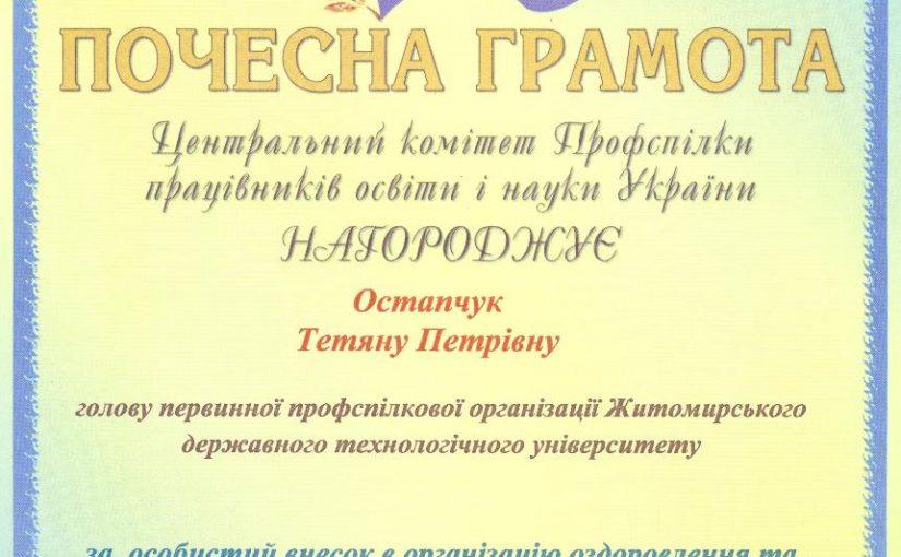 Почесні грамоти Центрального комітету Профспілки працівників освіти і науки України