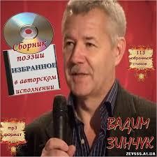 Творчий вечір поезії в авторському виконанні поета Вадима Зінчука