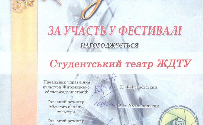 Вітаємо Студентський театр ЖДТУ
