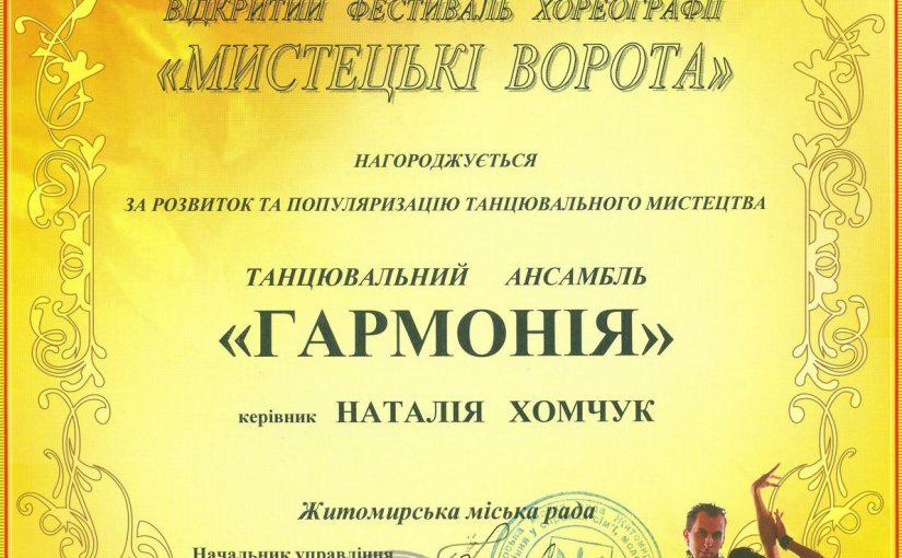 """Вітаємо танцювальний ансамбль """"Гармонія"""""""