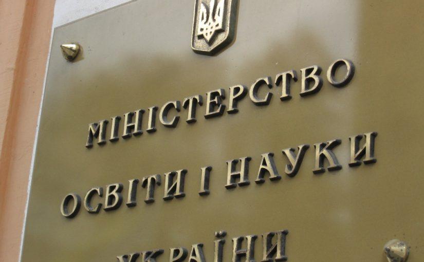 Громадське обговорення проекту постанови Кабінету Міністрів України