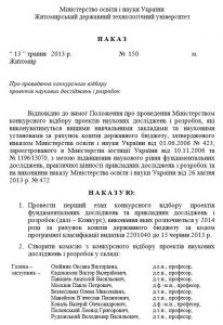 nakaz-150-zstu