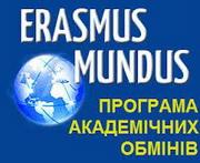 Реалізація проекту за програмою Еразмус-Мундус