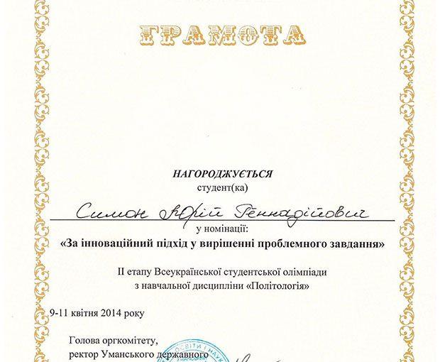 II етап Всеукраїнської студентської олімпіади з навчальної дисципліни «Політологія»