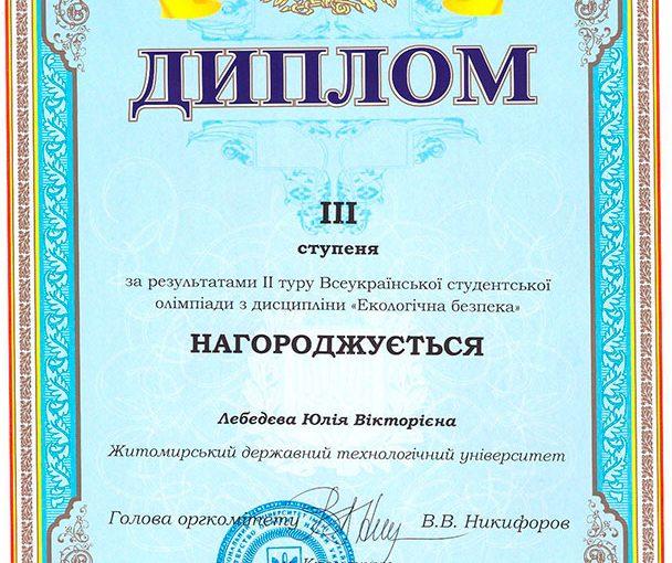 ІІ етап Всеукраїнської студентської олімпіади з нормативної дисципліни «Екологічна безпека»