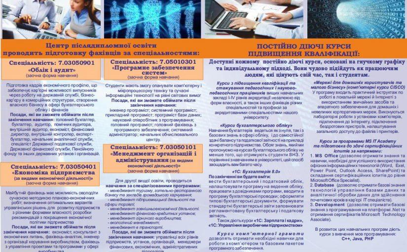 Центр післядипломної освіти оголошує набір на постійно діючі курси