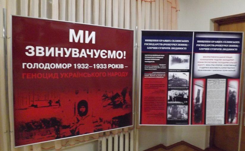 В Житомирському технологічному університеті відкрили експозицію до річниці Голодомору
