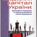 people-capital-ukraine