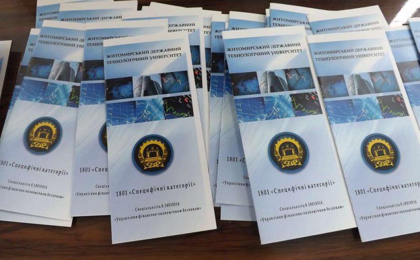 В ЖДТУ готуватимуть фахівців за новою спеціальністю «Управління фінансово-економічною безпекою»