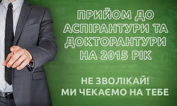 Конкурсний прийом до аспірантури та докторантури на 2015 навчальний рік