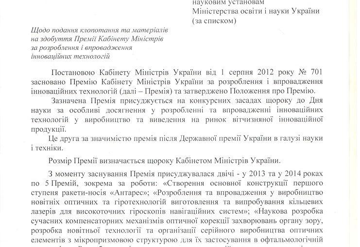 Щодо подання клопотання та матеріалів на здобуття Премії Кабінету Міністрів за розроблення і впровадження інноваційних технологій