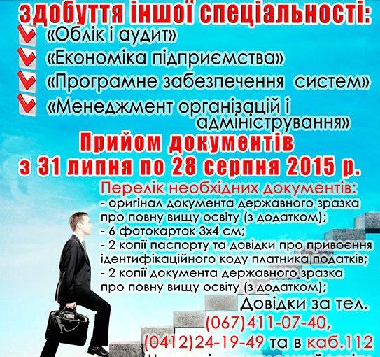 Центр післядипломної освіти ЖДТУ оголошує набір осіб для отримання ДРУГОЇ ВИЩОЇ ОСВІТИ