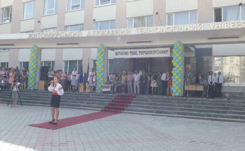 Посвята першокурсників у Житомирському державному технологічному університеті