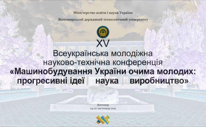 XV Всеукраїнська молодіжна науково-технічна конференція «Машинобудування України очима молодих: прогресивні ідеї – наука – виробництво»