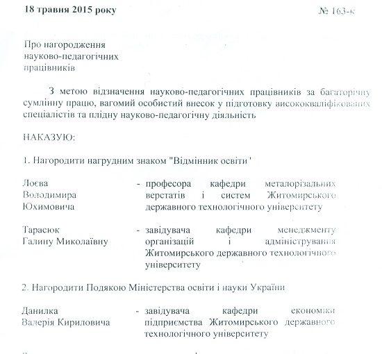 Нагородження науково-педагогічних працівників ЖДТУ