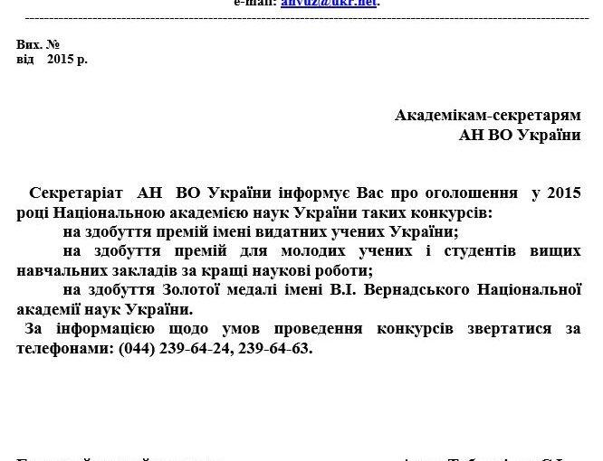 Оголошення конкурсів Національної академії наук України
