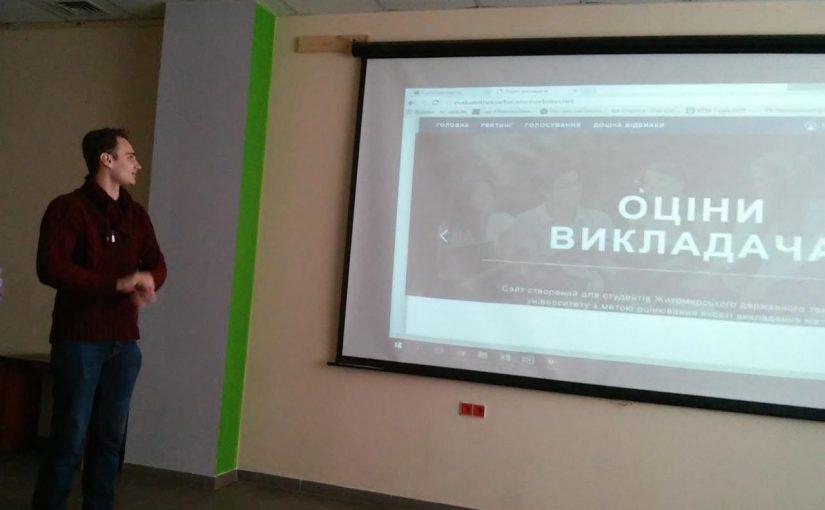 Першокурсники ЖДТУ презентували веб-сайт бюджету участі Житомира та систему для оцінювання викладачів
