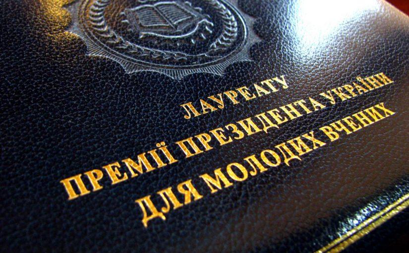 Про подання праць на здобуття щорічних премій Президента України для молодих вчених