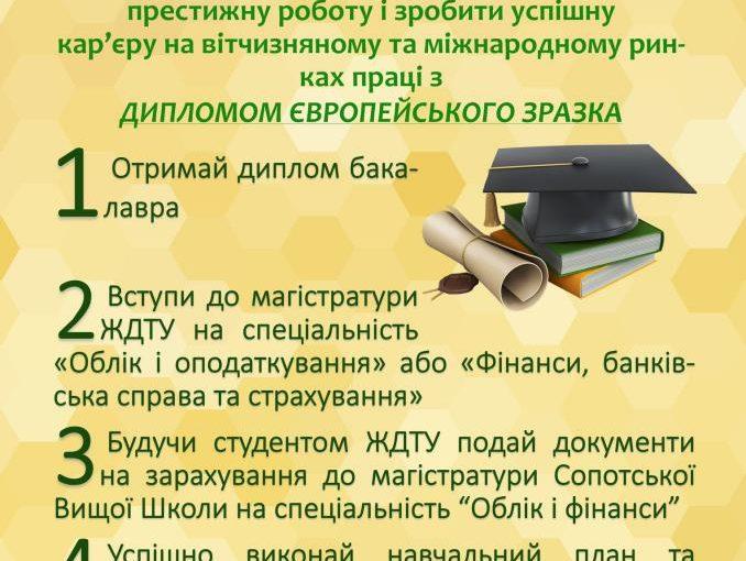 Студенти ЖДТУ можуть отримати два дипломи – українського та польського вузу одночасно