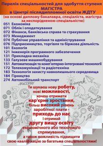 second-edu-2