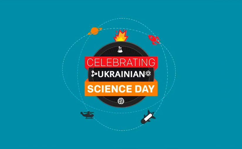 21 травня 2016 року – День науки в Україні