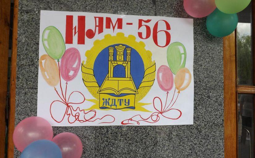 На 56-річчя ЖДТУ студенти і викладачі разом виконали гімн університету