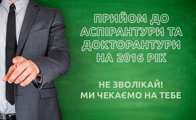 Конкурсний прийом до аспірантури та докторантури на 2016 навчальний рік