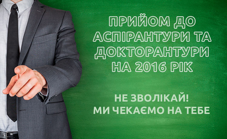 http://blog.ztu.edu.ua/wp-content/uploads/2016/08/flayer-asp-2016.jpg