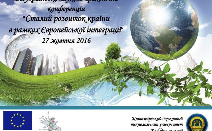 """Всеукраїнська науково-практична конференція """"Сталий розвиток країни в рамках європейської інтеграції"""""""