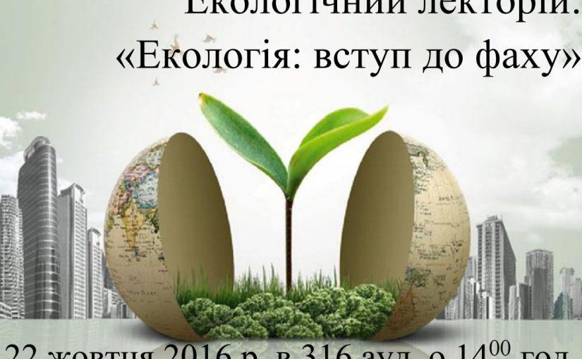 Екологічний лекторій «Екологія: вступ до фаху»