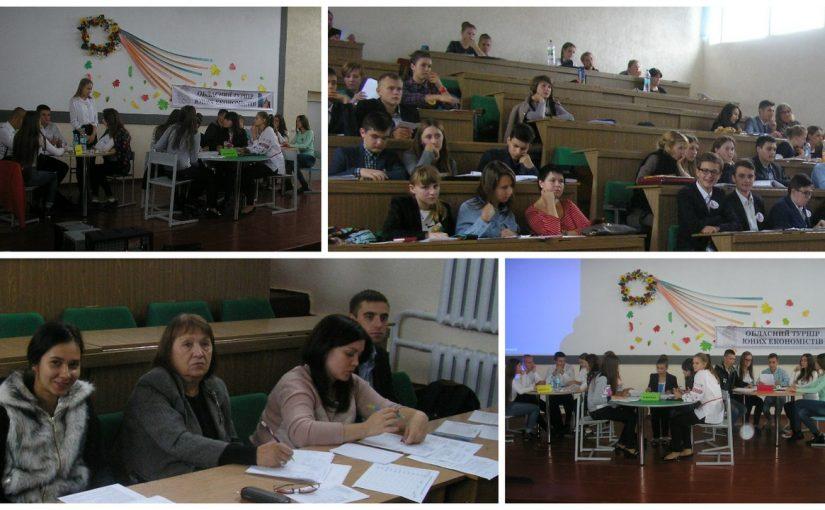 Викладачі ЖДТУ оцінювали юних економістів області