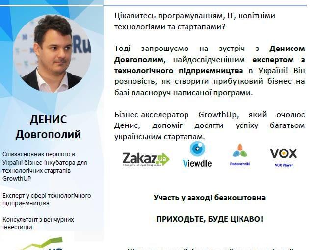 Зустріч з експертом з технологічного підприємництва в Україні Денисом Довгополим
