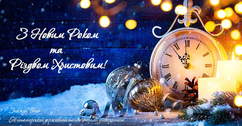 Привітання ректора ЖДТУ з Різдвом Христовим та Новим 2017 роком!
