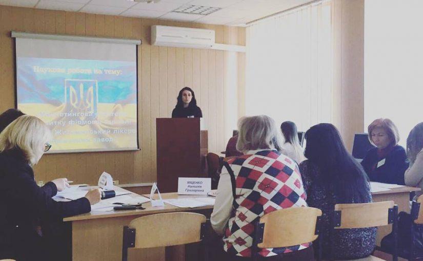 """Студентка ЖДТУ посіла І місце у конкурсі робіт з напряму """"Економіка та управління в сфері торгівлі"""""""