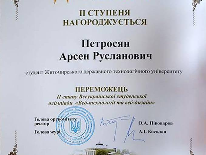 """Арсен Петросян зайняв 2-е місце на Всеукраїнській студентській олімпіаді з """"Веб-технологій та веб-дизайну"""""""