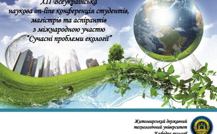 15 березня 2017 року відбудеться Всеукраїнська конференція «Сучасні проблеми екології»