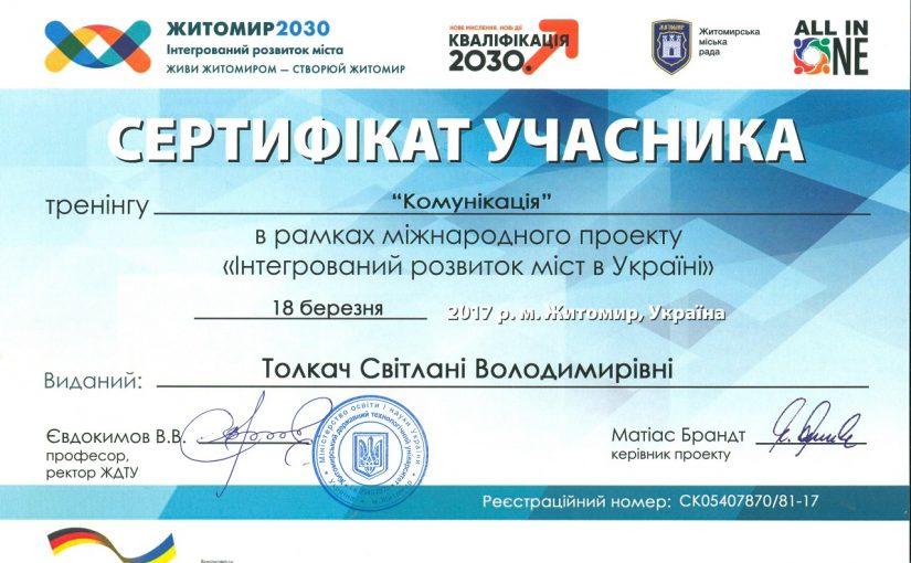 В ЖДТУ тривають тренінги з підвищення кваліфікації для співробітників Житомирської міської ради