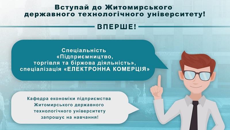 Житомирський державний технологічний університет започатковує підготовку фахівців у галузі електронної комерції