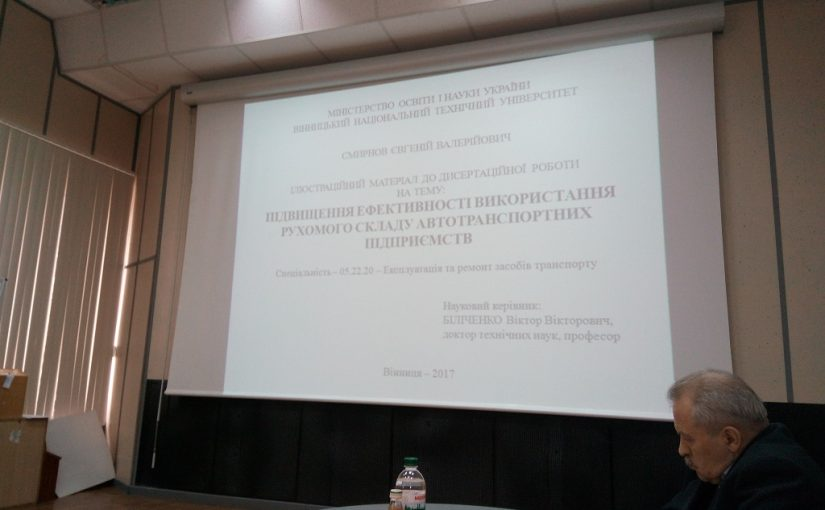 Захист дисертації на здобуття наукового ступеня кандидата технічних наук