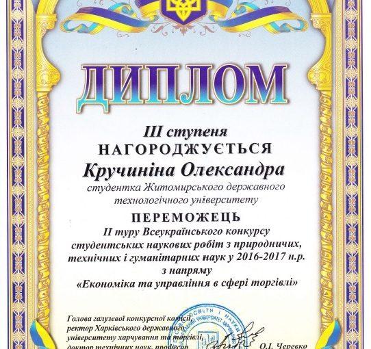Перемога в конкурсі студентських наукових робіт з напряму «Економіка та управління в сфері торгівлі»