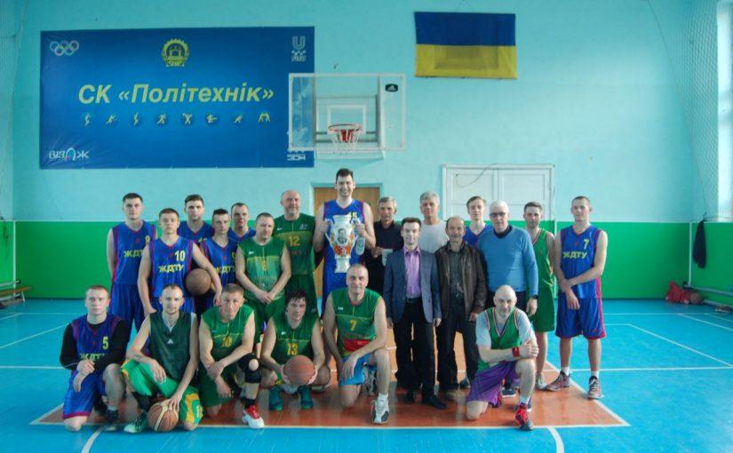 Збірна команда студентів ЖДТУ обіграла випускників на Кубку з баскетболу ім. Ю. Забашти