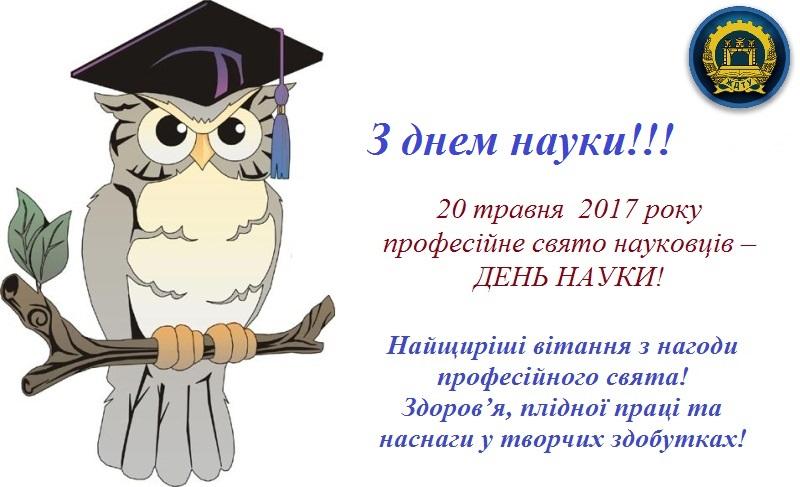 20 травня 2017 року – День науки в Україні