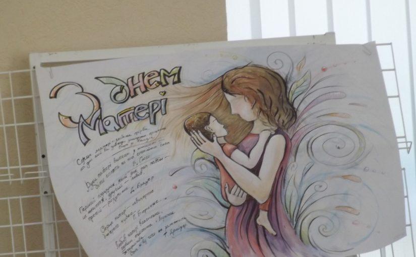 У Житомирському державному технологічному університеті відзначили День матері