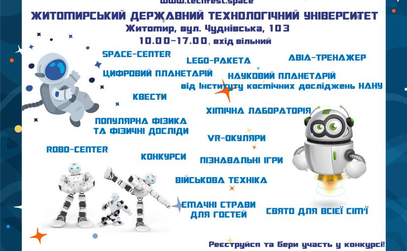 Анонс фестивалю SpaceTechFest від Першого національного