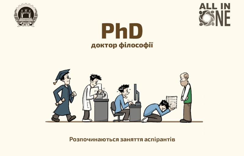 Розпочинаються заняття аспірантів (PhD)